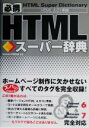 【中古】 必携 HTMLスーパー辞典 HTML4.01準拠 /Web & HP研究会(著者) 【中古】afb