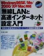 【中古】 「無線LANと高速インターネット」設定入門 Windows98SE/Me/2000/XP/Mac対応 簡単な設定法からブロードバンド接続の実際まで 一人 【中古】afb