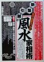 【中古】 新築・引越しの風水家相術 秘法!新居・間取りの風水...