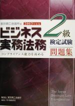 法律関係資格, その他  2 (2003) () afb