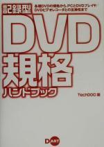 【中古】 記録型DVD規格ハンドブック 各種DVDの規格から、PCとDVDプレイヤ/DVDビデオレコーダとの互換性まで /TechDOC(著者) 【中古】afb