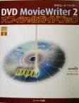 【中古】 DVD MovieWriter2オフィシャルガイドブック ユーリードDIGITALライブラリー6/阿部信行(著者) 【中古】afb
