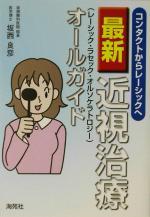 【中古】afb 最新近視治療オールガイド コンタクトからレーシックへ /坂西良彦(著者)