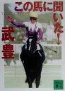 【中古】 この馬に聞いた! 講談社文庫/武豊(著者) 【中古】afb