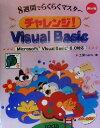 【中古】 8週間でらくらくマスター チャレンジ!Visual Basic Microsoft Visual Basic6.0対応 サンデープログラマシリーズ/工房 【中古】afb