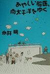 【中古】 あやしい船医、南太平洋をゆく /永井明(著者) 【中古】afb
