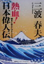 【中古】 熱血!日本偉人伝 歴史に虹をかけた人たち /三波春夫(著者) 【中古】afb