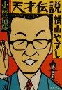 【中古】 天才伝説 横山やすし 文春文庫/小林信彦(著者) 【中古】afb
