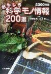 【中古】 おもしろ科学モノ情報200選(2000年版) /後藤富治(著者),村上聡(著者) 【中古】afb