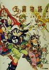 【中古】 玉繭物語2 滅びの虫 公式ガイドブック /ファミ通書籍編集部(編者) 【中古】afb