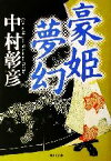 【中古】 豪姫夢幻 角川文庫12229/中村彰彦(著者) 【中古】afb