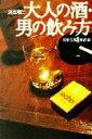 ブックオフオンライン楽天市場店で買える「【中古】 決定版!!大人の酒・男の飲み方 決定版!! 宝島社文庫/別冊宝島編集部(編者 【中古】afb」の画像です。価格は108円になります。