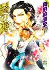 【中古】 闇の褥 桜を手折るもの 講談社X文庫ホワイトハート/岡野麻里安(著者) 【中古】afb