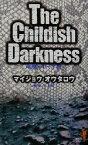 【中古】 暗闇の中で子供 The Childish Darkness 講談社ノベルス/舞城王太郎(著者) 【中古】afb
