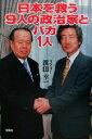 【中古】 日本を救う9人の政治家とバカ1人 /浜田幸一(著者) 【中古】afb