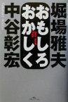 【中古】 おもしろおかしく /堀場雅夫(著者),中谷彰宏(著者) 【中古】afb