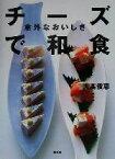 【中古】 意外なおいしさチーズで和食 講談社のお料理BOOK/大高俊恵(著者) 【中古】afb