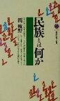 【中古】 民族とは何か 講談社現代新書/関曠野(著者) 【中古】afb