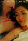 """【中古】 Contemporary Remix""""万葉集""""恋ノウタ LOVE SONGS TO YOUせつなくて 角川文庫/三枝克之(著者) 【中古】afb"""