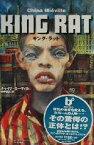【中古】 キング・ラット BOOK PLUS/チャイナ・ミエヴィル(著者),村井智之(訳者) 【中古】afb