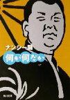 【中古】 何が何だか 角川文庫/ナンシー関(著者) 【中古】afb