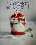 【中古】 ひんやり幸せ、冷たいデザート 講談社のお料理BOOK/七沢なおみ(著者) 【中古】afb