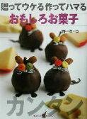 【中古】 贈ってウケる作ってハマるおもしろお菓子 講談社のお料理BOOK/サトーヨーコ(著者) 【中古】afb