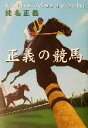 【中古】 正義の競馬 /蛯名正義(著者) 【中古】afb