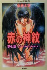 【中古】 赤の神紋(第7章) Dark Angel Appearance コバルト文庫/桑原水菜(著者) 【中古】afb