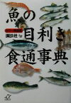 【中古】 カラー完全版 魚の目利き食通事典 講談社+α文庫/講談社(編者) 【中古】afb