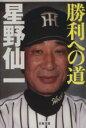 【中古】 勝利への道 文春文庫/星野仙一(著者) 【中古】afb