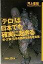 ブックオフオンライン楽天市場店で買える「【中古】 「テロ」は日本でも確実に起きる 核・生物・化学兵器から身を守る法 講談社+α新書/井上忠雄(著者 【中古】afb」の画像です。価格は110円になります。