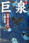 【中古】 巨泉(2) 実践・日本脱出 The New Fifties/大橋巨泉(著者) 【中古】afb