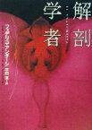 【中古】 解剖学者 /フェデリコアンダーシ(著者),平田渡(訳者) 【中古】afb