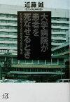 【中古】 大学病院が患者を死なせるとき 私が慶応大学医学部をやめない理由 講談社+α文庫/近藤誠(著者) 【中古】afb