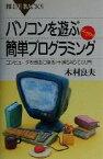 【中古】 パソコンを遊ぶ簡単プログラミング コンピュータを自由に操る「十進BASIC」入門 ブルーバックス/木村良夫(著者) 【中古】afb