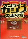 【中古】 オンラインカジノの走り方 /オンラインカジノ研究会(著者) 【中古】afb