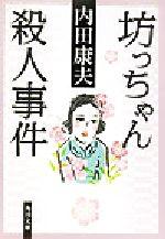 小説・エッセイ, ミステリー・サスペンス  () afb