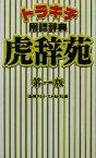 【中古】 トラキチ用語辞典虎辞苑第一版 /「阪神タイガースisNo.1!」(編者) 【中古】afb