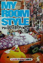 住まい・インテリア, その他  MY ROOM STYLE 79 CUTiE() afb