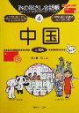 【中古】 旅の指さし会話帳 第2版(4) 中国 中国語 ここ以外のどこかへ!/麻生晴一郎(著者) 【中古】afb