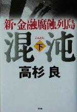 【中古】 混沌(下) 新・金融腐蝕列島 /高杉良(著者) 【中古】afb