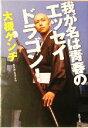 【中古】 我が名は青春のエッセイドラゴン! 角川文庫/大槻ケンヂ(著者) 【中古】afb