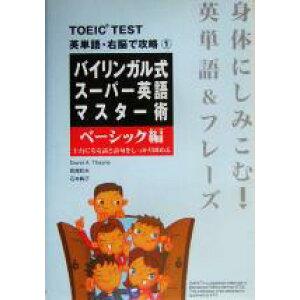 [مستعملة] ثنائي اللغة سوبر ماستر الإنجليزية تقنية الإصدار الأساسي TOEIC TEST لترسيخ الكلمات والعبارات الأساسية بقوة 1 / ديفيد سين (مؤلف [مستعمل] afb