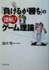 【中古】 「負けるが勝ち」の逆転!ゲーム理論 PHP文庫/逢沢明(著者) 【中古】afb