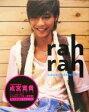 【中古】 rah rah 成宮寛貴パーソナルブック /成宮寛貴(編者) 【中古】afb