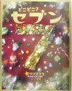 【中古】 どこどこ?セブン(2) クリスマス /絵本・児童書(その他) 【中古】afb