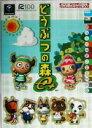 【中古】 どうぶつの森e+ 任天堂ゲーム攻略本Nintend...
