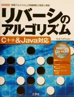 【中古】 リバーシのアルゴリズム C++&Java対応 「探索アルゴリズム」「評価関数」の設計と実装 I・O BOOKS/Seal Software(著者) 【中古】afb