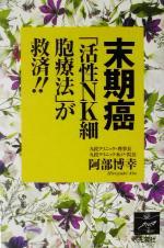 【中古】 末期癌「活性NK細胞療法」が救済!! /阿部博幸(著者) 【中古】afb